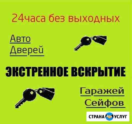Вскрытие Замков, Дверей. Замена Замков. Слесарь Краснодар