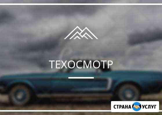 Техосмотр, Диагностическая карта в Тольятти Тольятти