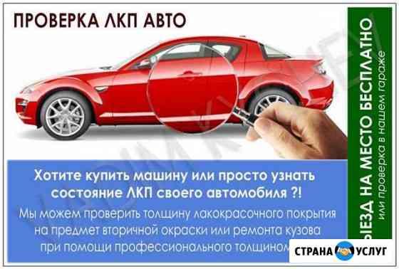 Проверка лкп автомобиля Салехард