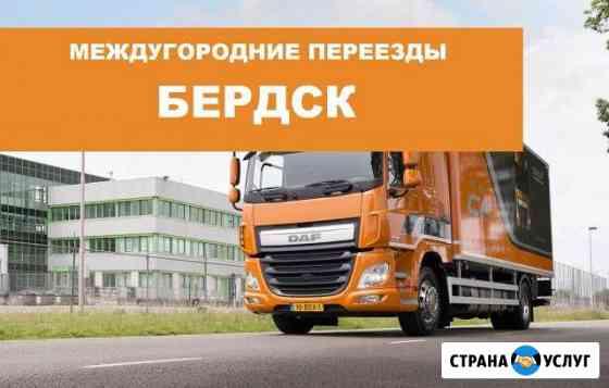 Переезд по межгороду Бердск