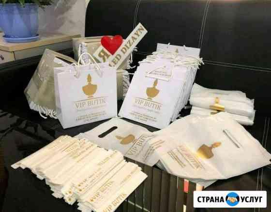 Пакеты и упаковки с вашим логотипом Грозный