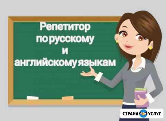 Репетитор Белгород