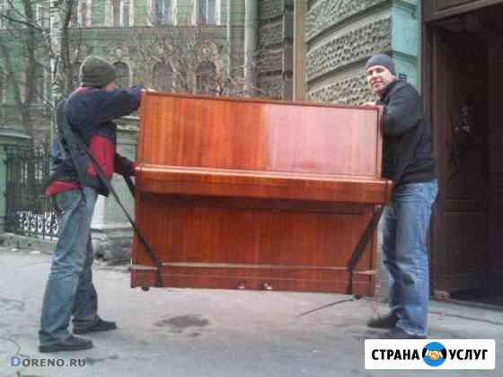 Перевозка Пианино.(Фортепиано) Нижний Новгород