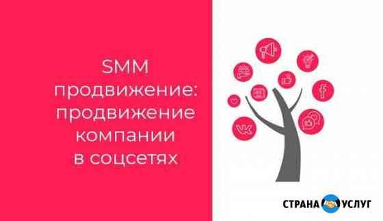 Создание и продвижение соц.сетей,таргет реклама Тверь
