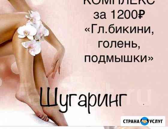 Шугаринг сахарная депиляция Томск