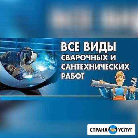 Сантехник,сварщик Ставрополь