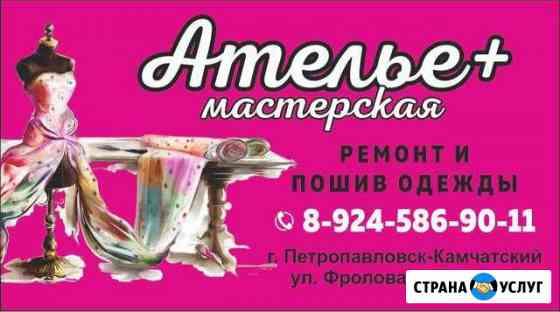 Пошив и ремонт одежды Петропавловск-Камчатский