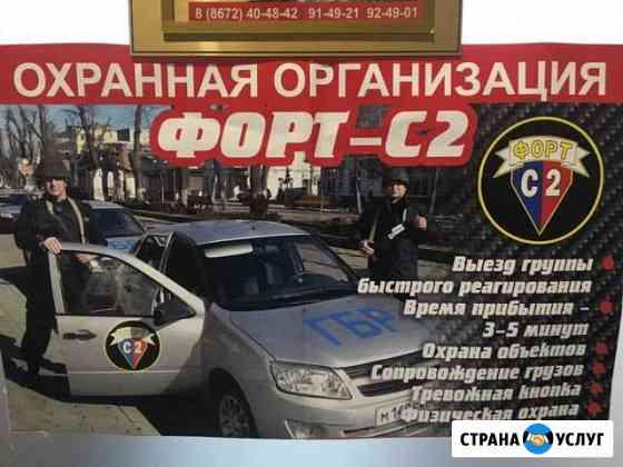 Чоо фортс-2 предоставляет охранные услуги. Пультов Владикавказ