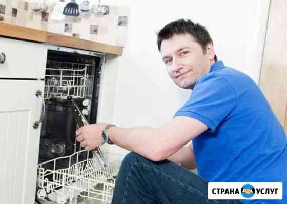 Ремонт посудомоечных машин Кемерово