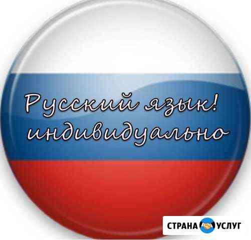 Репетитор по русскому языку Белогорск