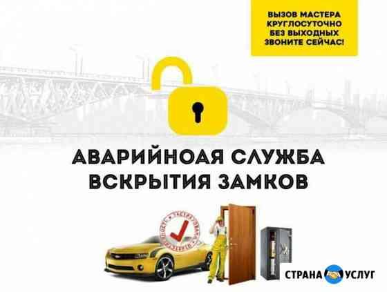 Вскрытие замков авто, вскрыть,открыть,взломать две Саранск