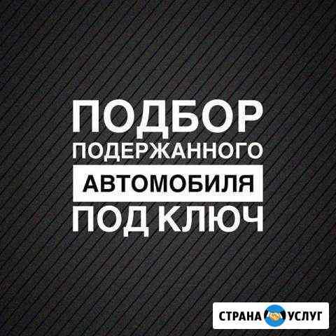 Автоподбор Волжский Волжский