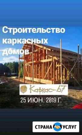 Строительство каркасных домов Рославль