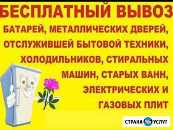 Бесплатный вывоз бытовой техники и хлама Севастополь