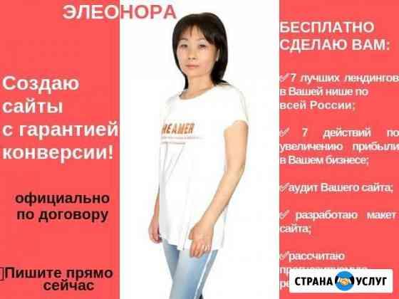 Создание и продвижение сайта (лендинга) Владивосток