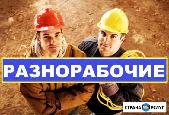 Разнорабочие Ставрополь