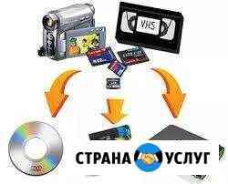 Оцифровка Ваших видеокассет Петропавловск-Камчатский