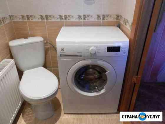 Установка стиральной машины Казань