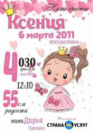 Метрики для детей,постеры для взрослых Новочебоксарск