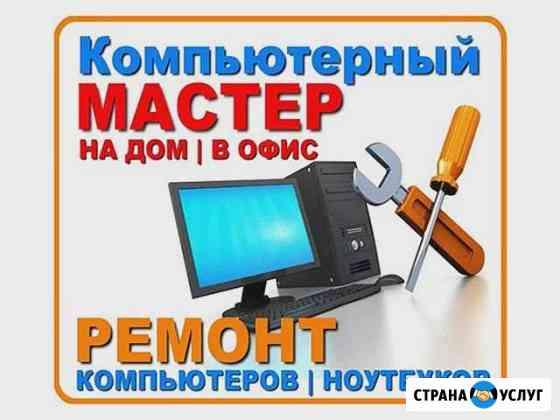 Ремонт компьютеров на дому Иркутск