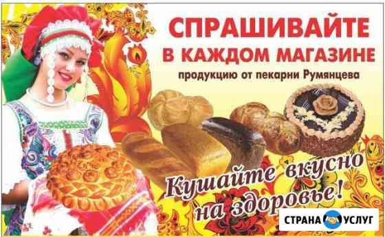 Реализация хлебобулочных изделий Инсар