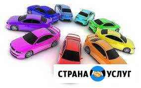 Покраска автомобилей Черняховск