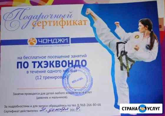 Тхэквондо Ставрополь