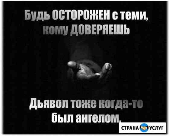 Детектор лжи (полиграф) Тамбов