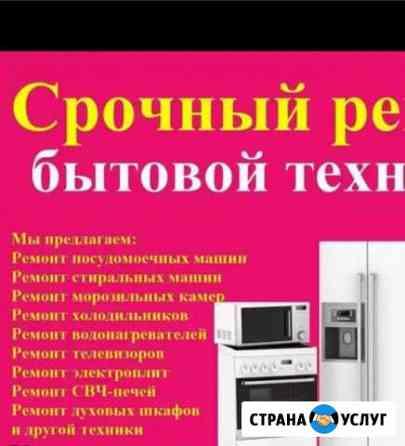 Ремонт Стиральных.М. Холодильников(без вых) Донской