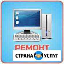 Проф. ремонт (настройка ) пк и ноутбуков и т. п ре Великие Луки
