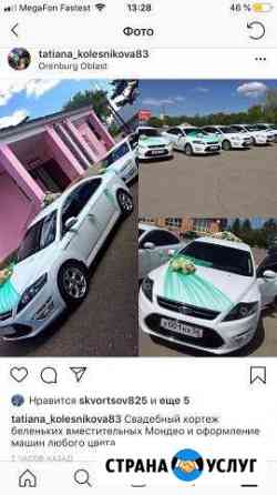 Авто, кортеж для Свадебных торжеств Бузулук