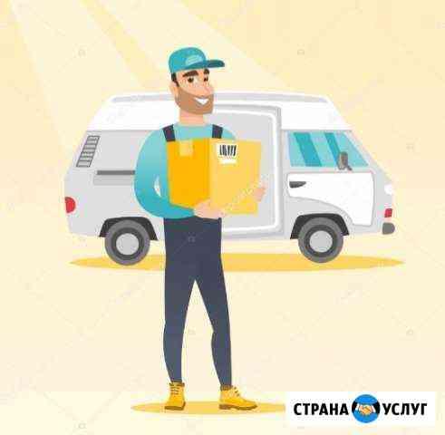 Курьерская доставка по краснодарскому краю и не то Славянск-на-Кубани