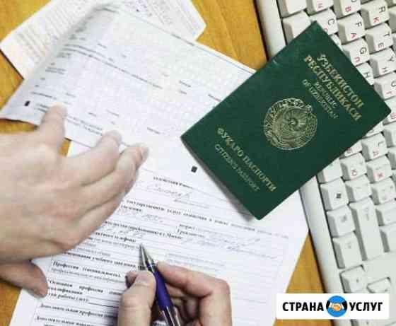 Регистрация Москва