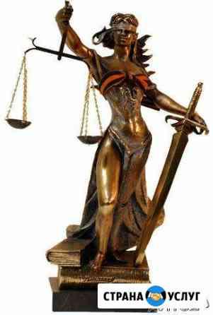 Юридические услуги Пермь