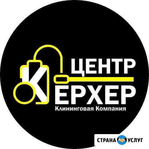 Профессиональная чистка вашей мебели на дому Ставрополь
