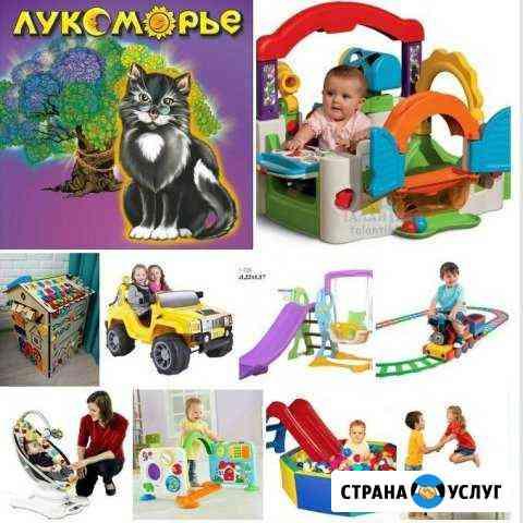 Детские товары и игрушки напрокат Нижний Новгород