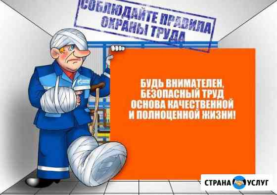 Аутсорсинг (совровождение) по охране труда и пожар Киров