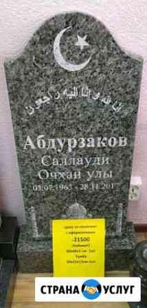 Мусульманские памятники Астрахань