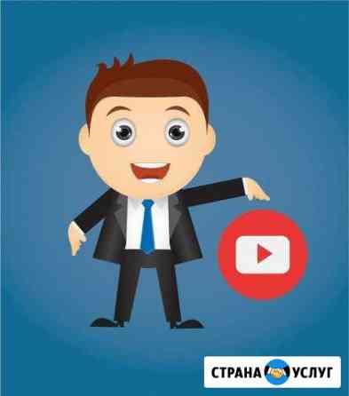 Youtube/помощь в создании и продвижении каналов Саратов