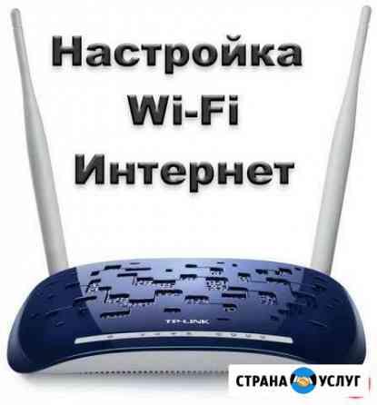 Настройка интернета wi fi Анапа