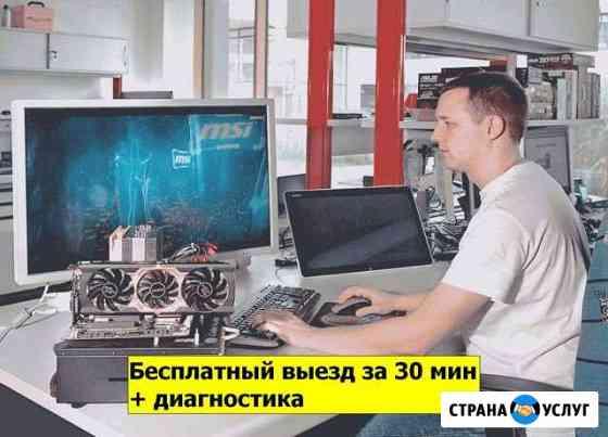 Компьютерный мастер Набережные Челны