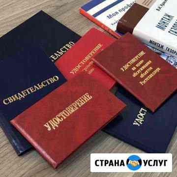 Обучение по Охране Труда Ростов-на-Дону