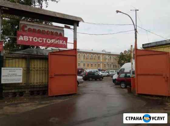 Охраняемая автостоянка Ярославль