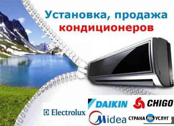 Установка, продажа кондиционеров Смоленск