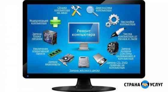 Профессиональный ремонт и настройка компьютеров Казань