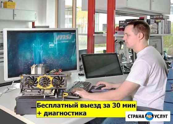 Компьютерный мастер Новочеркасск