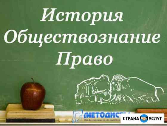 Репетитор по истории и обществознанию. егэ и огэ Пятигорск