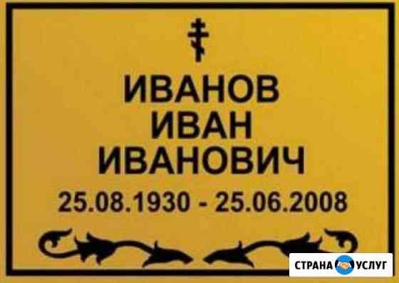 Таблички на крест Астрахань
