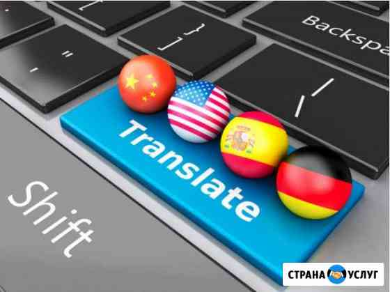 Переводчик (с Дипломом) английского языка Казань