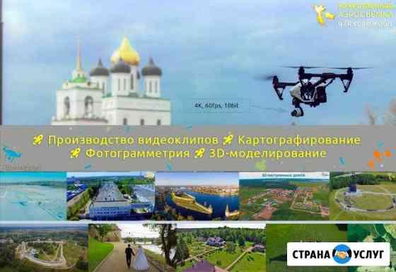 Видеосъёмка 4K, медиапродакшен, монтаж, аэросъёмка Псков